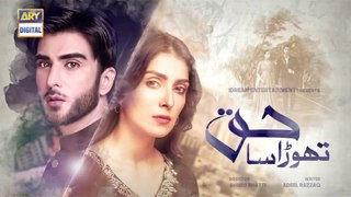 Thora Sa Haq | Episode 13 | 15th January 2020 | ARY Digital Drama