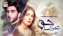 Thora Sa Haq Episode 14 Promo Teaser ARY Digital Drama