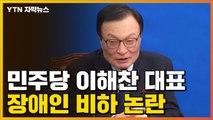 [자막뉴스] 이해찬, 장애인 비하 논란...과거 부적절 발언 보니 / YTN
