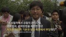 [영상] 참여연대 잇단 내홍...'연대' 사라지나? / YTN