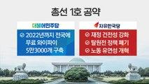 여야, 첫 총선 공약 공개...'변화구' 승부? / YTN