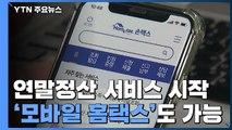 연말정산 간소화 서비스 시작...'손택스'도 가능 / YTN