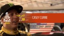 داكار 2020 - المرحلة 10 - صورة اليوم- Casey Currie
