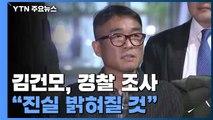 """김건모, 12시간 경찰 조사 마치고 귀가...""""진실 밝혀질 것"""" / YTN"""