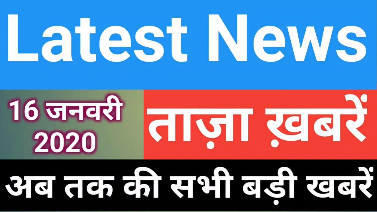 16 January 2020 : Morning News | Latest News |  Today News | Hindi News | India News
