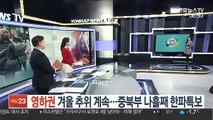 [날씨트리] 영하권 겨울 추위 계속…중북부 나흘째 한파특보