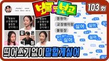 [보고 또 보고] 103회 - 일일극 사상 최고의 시청률 57.3% 드라마의 전설!