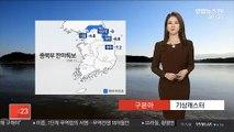 [날씨] 중북부 한파특보…동쪽 대기 건조주의보