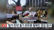 '철거 반대' 흉기 휘두른 탈북민 영장 청구