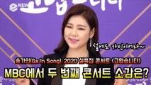 송가인(Ga In Song), MBC에서 두 번째 콘서트 소감? '설날에도 가인이어라'