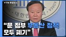 """한국당, """"문 정부 부동산 정책 모두 폐기""""...與 """"매매 허가제는 반시장적"""" / YTN"""