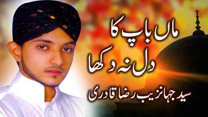 Syed Jhanzaib Raza Qadri New Naat - Maa Baap Ka Dil Na Dukha - New Naat, Humd, Kalaam 1441/2020