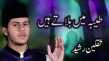 Saqlain Rasheed New Naat - Taiba Main Bulatey Hai - New Naat, Humd, Kalaam 1441/2020