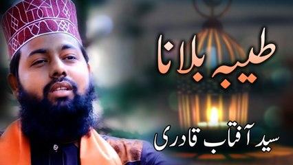 Syed Aftab Qadri New Naat - Taiba Bulana - New Naat, Humd, Kalaam 1441/2020