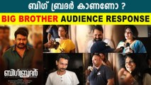 Big Brother Theatre Response | Mohanlal | Siddique | FilmiBeat Malayalam
