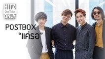 HITZ One Take ONLY | POSTBOX - แค่รอ