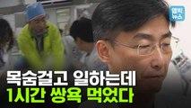 [엠빅뉴스] 이국종 교수가 한국에 돌아와 털어놓은 이야기..매년 1천6백 명이 억울하게 숨진다..