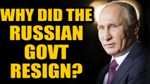 Putin consolidates power: Russian govt resigns to set off constitutional changes | OneIndia News