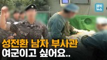 """[엠빅뉴스] """"전역시키면 소송 불사"""" 성전환 수술한 육군 남성 부사관...군 당국의 결정은?"""