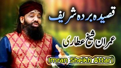 Imran Sheikh Attari - Qasida Burda Sharif - New Naat, Humd, Kalaam 1441/2020