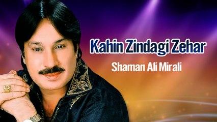 Shaman Ali Meerali New Sindhi Song - Kahin Zindagi Zehar - Sindhi Hit Songs
