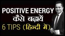 Positive_Energy_कैसे_बढ़ाएँ_|_6_tips_for_Success_in_Hindi_ motivational video,motivational video in hindi,motivational,motivational speech,positive energy,success,negative thinking,motivation,positive thinking,positive thoughts,positive attitude,success