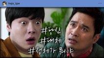 [Love With Flaws] EP.32,Ahn Jae-Hyun met Dr. Kim, 하자있는 인간들 20200116
