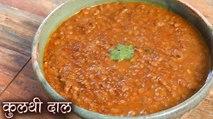 सबसे हेअल्थी कुल्थ की दाल | Kulthi Dal Recipe In Hindi | Kulth Dal | Horse Gram Dal by Jasleen