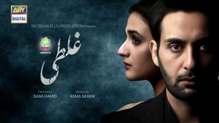 Ghalati | Episode 05 | 16th January 2020 | ARY Digital Drama