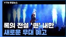 """'퀸' 내한공연 ...""""새로운 차원 · 젊은 무대 기대하세요"""" / YTN"""