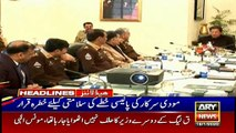 ARYNews Headlines  Govt going all-out to provide maximum relief to people  11PM   16 Jan 2020