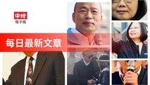 ChinaTimes-copy1-ChinaTimes-copy1FeedParser-2020/01/17-02:15