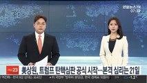 미 상원, 트럼프 탄핵심판 공식 시작…본격 심리는 21일