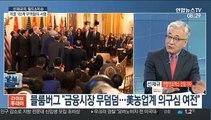 """[라이브 이슈] 트럼프 """"미중 위대한 합의""""…美상원 탄핵심판 시작"""