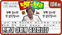 [보고 또 보고] 104회 - 일일극 사상 최고의 시청률 57.3% 드라마의 전설!