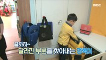 [KIDS] an unyielding kid, how to solve? 꾸러기 식사 교실 20200117