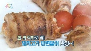 [KIDS] Rolled pork 꾸러기 식사 교실 20200117