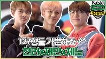 NCT Dream 천러(Chenle)x재민(Jaemin)x제노(Jeno) 양궁 실력? Pratice ISAC Behind@2020 ISAC #아이돌스타선수권대회 #TVPP