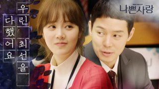[Badlove] ep.35 elude a crisis by a hair's breadth, 나쁜사랑 20200117