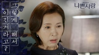 [Badlove] ep.35 the dubious victory of one's son, 나쁜사랑 20200117