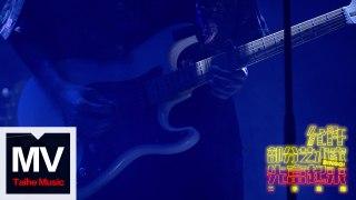 二手玫瑰【允許部分藝術家先富起來】 2018跨年演唱會 HD 官方LIVE版 MV
