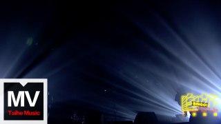 二手玫瑰【白花】 2018跨年演唱會 HD 官方LIVE版 MV