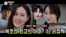 """'사랑의 불시착' 평양 BTS 아미 화제! """"매력 쩌얼어 ? 진짜.. 내 최애 정국"""""""