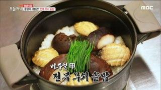 [TASTY] abalone rice, 생방송오늘저녁 20200110