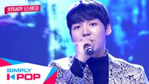 [Simply K-Pop] Steady(스테디) - Love is always vivid(어느새 봄이었다)