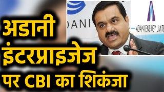 CBI ने Adani Enterprises के खिलाफ धोखाधड़ी मामले में दर्ज की FIR । वनइंडिया हिंदी