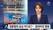 [단독]경륜협회 공금이 접대비로?…체육진흥공단 '벌벌'