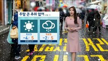 [날씨]한파특보 모두 해제…주말 동안 미세먼지 비상