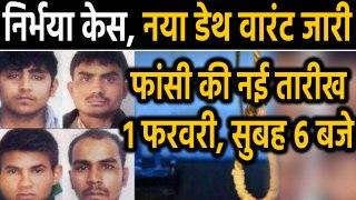 Nirbhaya Case: Patiala House Court ने दोषियों के जारी किया नया Death Warrant |वनइंडिया हिंदी