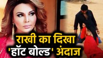 Rakhi Sawant intimate bold video goes viral on social media | FilmiBeat